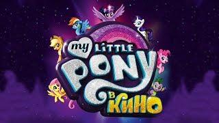 Мой Маленький Пони: В КИНО! (НА РУССКОМ ЯЗЫКЕ) - ТРЕЙЛЕР | 2017