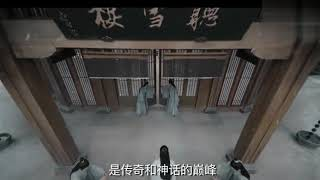 New Chinese Drama Trailer 2018/2019 听雪楼 / Listening Snow Tower (2018)
