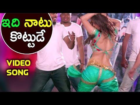 ఇదీ నాటుకొట్టుడు  అంటే    Telugu Best Item Songs 2017 - Latest Telugu Movie