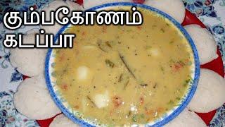 கும்பகோணம் கடப்பா | Kumbakonam kadappa recipe in Tamil | tanjore kadappa| Sidedish for Idly Dosa