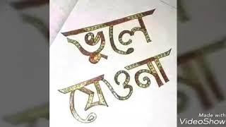 Download Video নিউ ভিডিও গান ডাউনলোড করতে এখানে ক্লিক করুন বাংলা ভিডিও ।প্রবাসী মিজান । MP3 3GP MP4