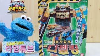 DX디젤킹 파워레인져 트레인포스 반다이남코 장난감 열차합체 뽀로로 타요 로보카폴리 Ressha Sentai ToQger Toys  Unboxing & Review 라임튜브