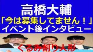 【高橋大輔 インタビュー YouTube】フィギュア高橋 くるみ割り人形映画...