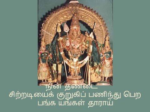 Thiruchendur Thiruppugazh