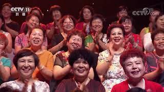 《一鸣惊人》 20191002 国庆特辑(二)| CCTV戏曲