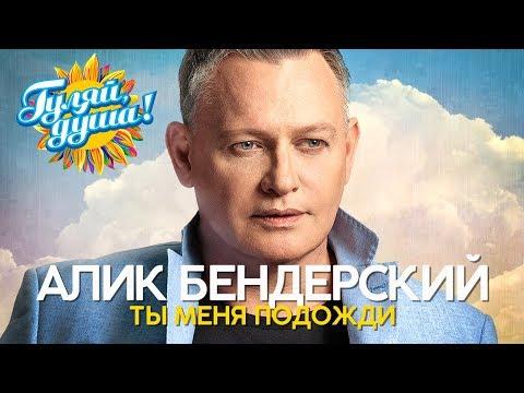 Алик Бендерский - Ты меня подожди - Душевные песни