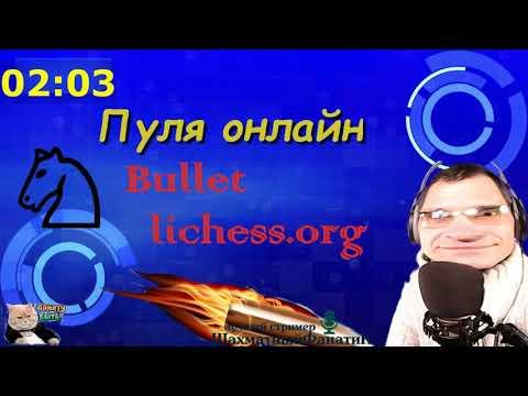 Пуля онлайн Bullet Lichess.org