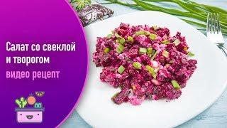 Салат со свеклой и творогом — видео рецепт