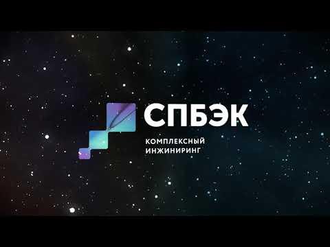 """""""НПО """"Санкт-Петербургская электротехническая компания"""" / СПБЭК"""
