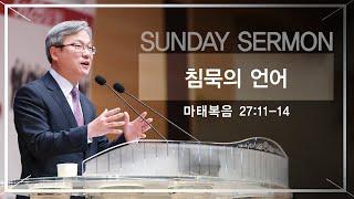 경산중앙교회 / 김종원 목사 / 침묵의 언어(마태복음 …