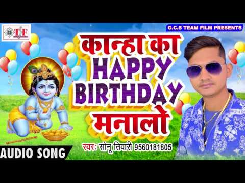 New Krishan Bhajan 2017 | Kanha Ka Happy Birthday Manalo | Sonu Tiwari | Bhojpuri Song