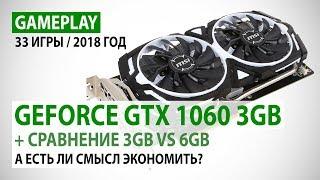 NVIDIA GeForce GTX 1060 3GB Gameplay и сравнение 3GB Vs 6GB 33 игры в реалиях 2018 года