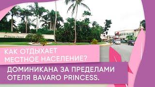Доминикана за пределами отеля Bavaro Princess