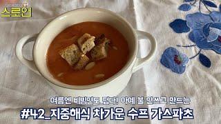 #여름엔 비빔면도 덥다! 아예 불 안쓰고 만드는 지중해식 차가운 수프, 가스파초!