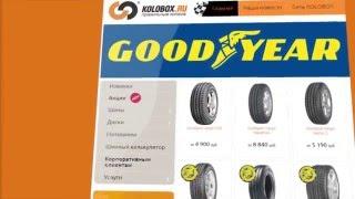 KOLOBOX.RU интернет-магазин шин и дисков(, 2016-03-30T12:19:03.000Z)