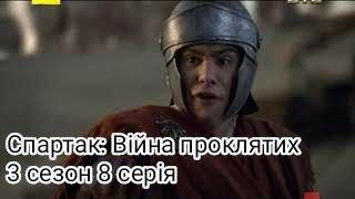 Бій біля Риму (Спартак: Війна проклятих)