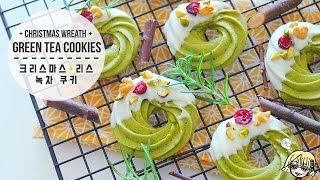 Christmas wreath green tea cookies 크리스마스 리스 녹차 쿠키 / Matcha / 緑茶 / ノクチャ クッキー