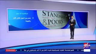 الآن  إشادات المؤسسات الدولية بالاقتصاد المصري