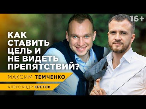 Секрет успеха от Максима Темченко // Пора уже встать с дивана! // 16+