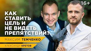 Секрет успеха от Максима Темченко Пора уже встать с дивана 16