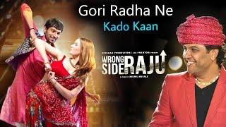 Gori Radha Ne Kado Kaan Lyrics - Wrong Side Raju | Kirtidan Gadhvi | Garba | Navratri