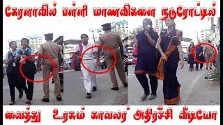 கேரளாவில் பள்ளி மாணவிகளை நடுரோட்டில் வைத்து  உரசும் காவலர் !Kerala police worst behaviour