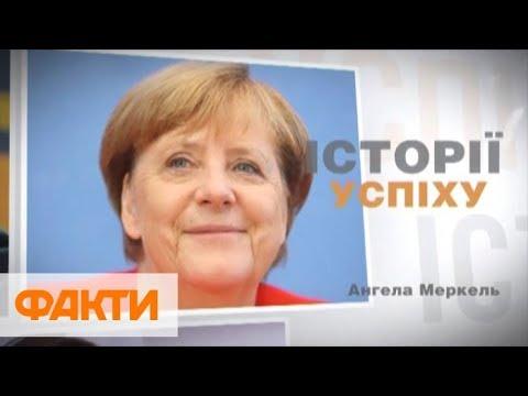 От бармена к канцлеру Германии: правила жизни Ангелы Меркель