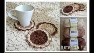 """Вязаные подставки под чашки """"Шоколадный цветок"""". Мастер-класс. Crochet motif. Chart"""