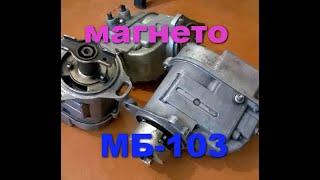 Діагностика і ремонт магнето електронний блок МБ-103 (13.3728, 1302.3728)-2часть