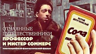 ОТЧАЯННЫЕ ПУТЕШЕСТВЕННИКИ  1 серия