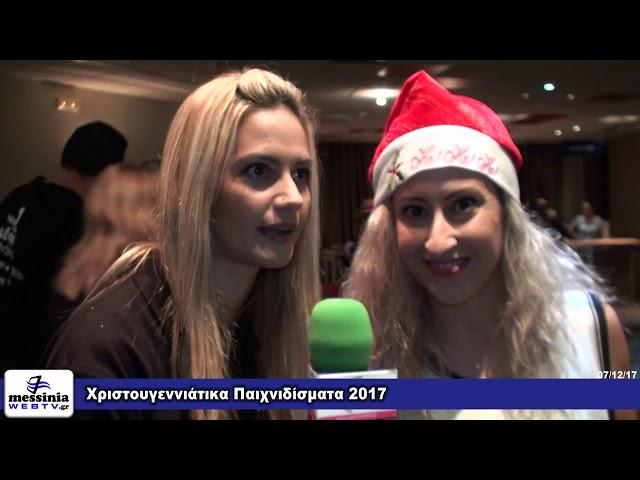 Χριστουγεννιάτικα Παιχνιδίσματα 2017 - www.messiniawebtv.gr