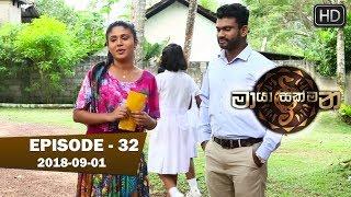 Maya Sakmana | Episode 32 | 2018-09-01 Thumbnail