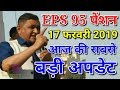 EPS 95 Pension Today Latest News EPS95 Pensioners Hike 2019 EPFO EPF PF Big Update In Hindi mp3