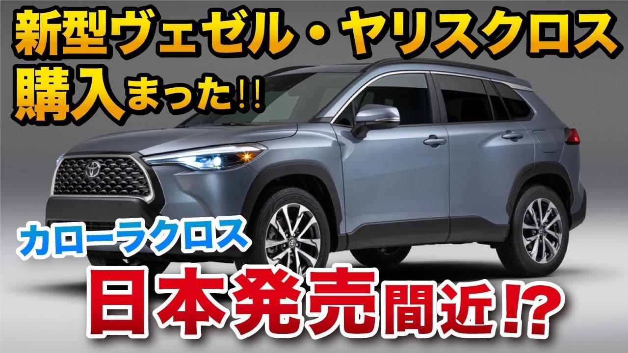 ついに来た!新型カローラクロスが日本発売?価格も200万〜。トヨタが力を入れている最新SUV。TOYOTA COROLLA CROSS