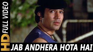 Jab Andhera Hota Hai | Bhupinder Singh, Asha Bhosle | Raja Rani 1973 Songs | Rajesh Khanna, Sharmila