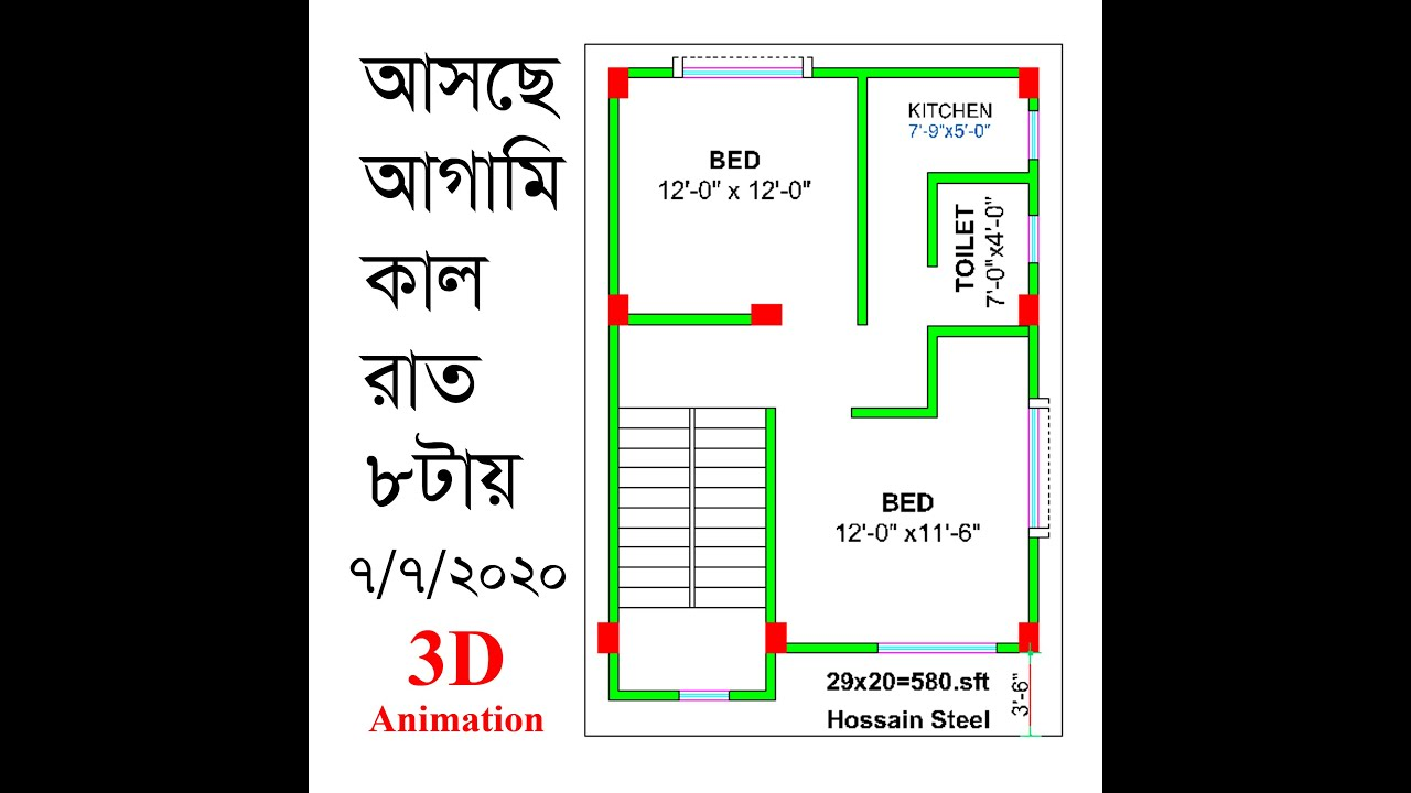 Hossain Steel, Up Coming 3d House Design, tomorrow. 8:00 PM, 07-07-2020