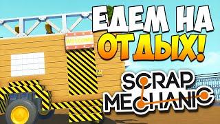 Scrap Mechanic | Лучший прицеп в мире!