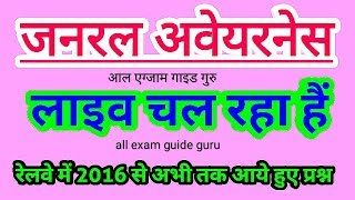 LIVE CLASS OF SCIENCE AND GK FOR LAVEL_1,AND NTPC OR JE