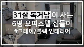 31살 독거남의 6평 담백한 오피스텔/원룸 인테리어(룸…
