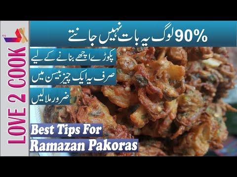 Secret Ingredient For Best Pakoras-Best Pakistani Pakora (Pakode-Pakoray) Recipe In Urdu