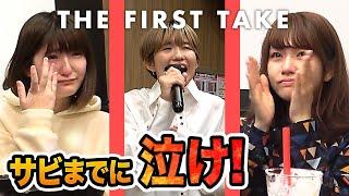 【対決】メンバー号泣!?サビまでに泣け!THE FIRST TAKEやってみた!【カラオケ】