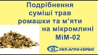 Измельчение смеси трав ромашки и мяты на микромельнице МиМ-02