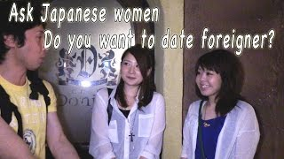 Ask Japanese women : Do you want to date foreigners? 外国人男性と付き合ってみたい?