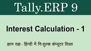 Tally.ERP 9 in Hindi ( Interest Calculation - 1 ) Part 57