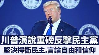 川普演說重磅反擊民主黨 堅決捍衛美國精神和傳統價值 新唐人亞太電視 20191015