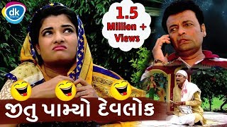 Download Jitu Pandya Comedy Video | જીતુ પામ્યો દેવલોક  |Gujarati Comedy Video|Mahesh Rabari | Greva Kansara Mp3 and Videos