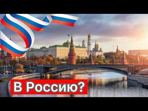 Пора валить в Россию или из России