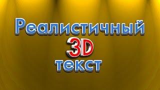 Как сделать реалистичный 3D текст в фотошопе