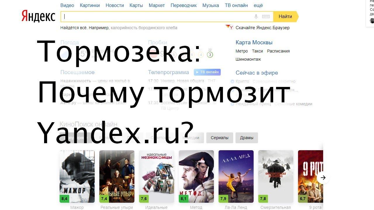 Почему тормозит Яндекс? - Тормозека (yandex.ru)