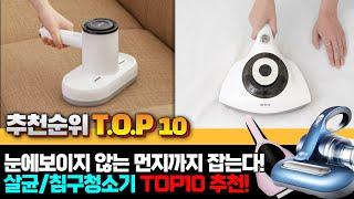 가성비 침구청소기 TOP10 순위 비교 추천 리뷰